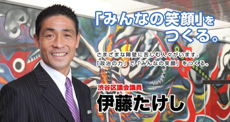 渋谷区議会議員 伊藤たけしオフ...